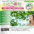 熊本県菊陽町いとう歯科クリニックホームページ構築