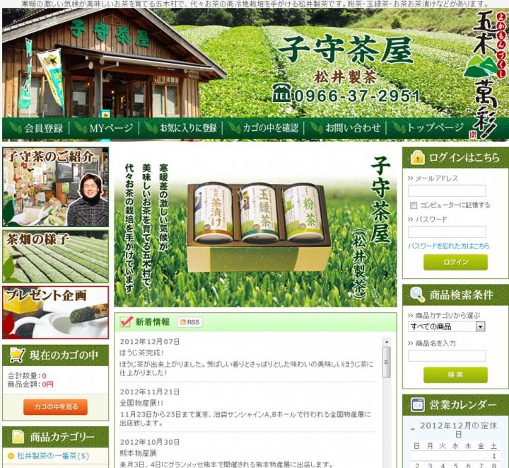 五木村の子守茶屋【有機栽培の松井製茶】