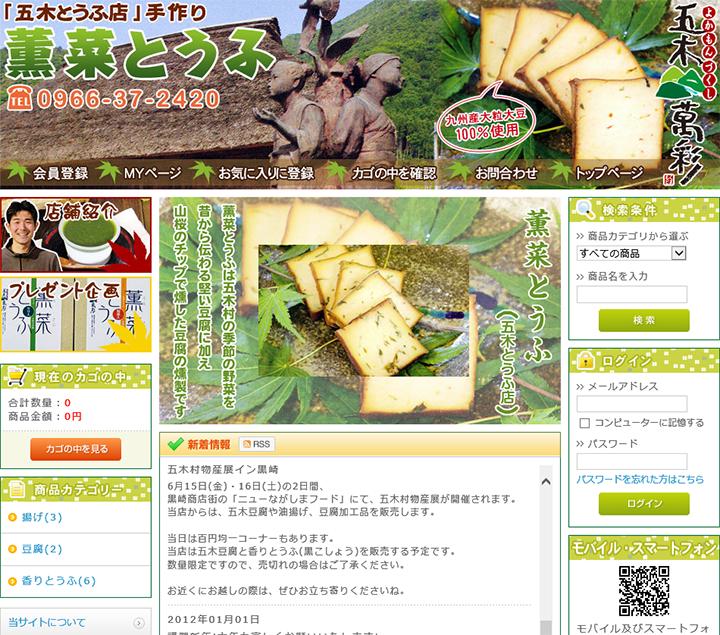 五木とうふ店の燻菜豆腐