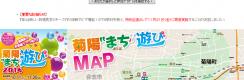 菊陽まち遊び2014ホームページ制作