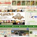 南小国町観光協会公式ホームページ制作