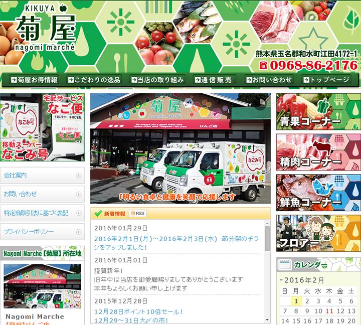 和水町nagomi marche『菊屋』