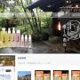 肥後街道-南阿蘇温泉【癒しの里】ホームページ制作