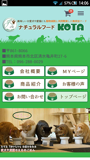 ペットフード専門店【ナチュラルフードKOTA】スマホ版