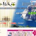 五島うどん【手延工房さかい】ホームページリニューアル制作