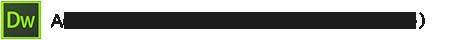 Adobe Dreamweaver(ホームページ制作ソフト)