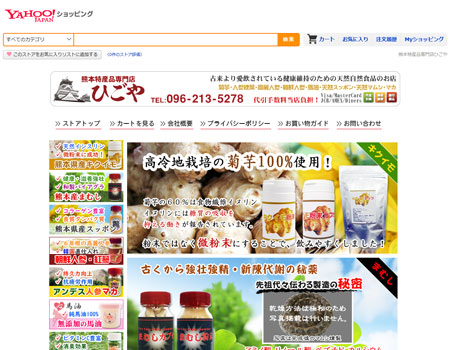 菊芋専門店ひごやYahoo!ショッピングストアー