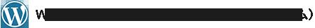 WordPress(CMS,コンテンツマネジメントシステム)