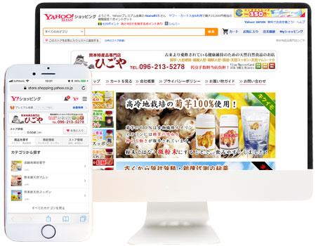Yahoo!ショッピングストアー構築