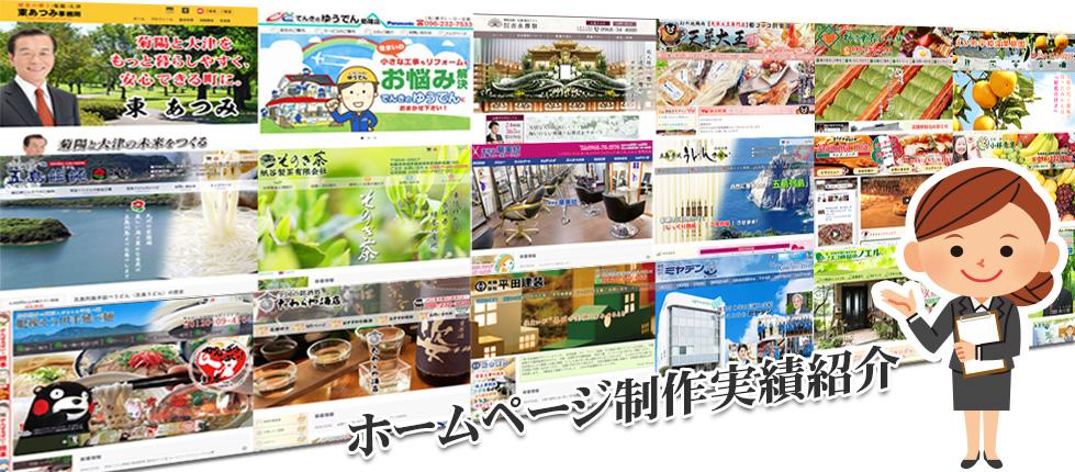 ホームページ制作実績の紹介、熊本県内外で500社のホームページ作成実績があります!