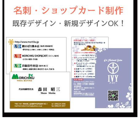 名刺・ショップカード制作