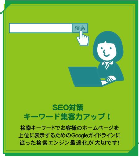 SEO対策・検索キーワードで集客力アップ!
