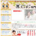 天然国産スッポン専門店【熊本すっぽん本店】通販ホームページ構築