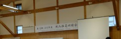 第31期 新入社員研修会終了!(総員60名)