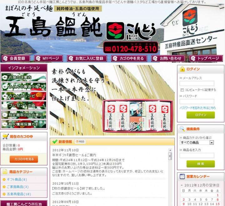 幻の手延べ麺五島うどん【麺工房こんどう】EC-CUBE構築