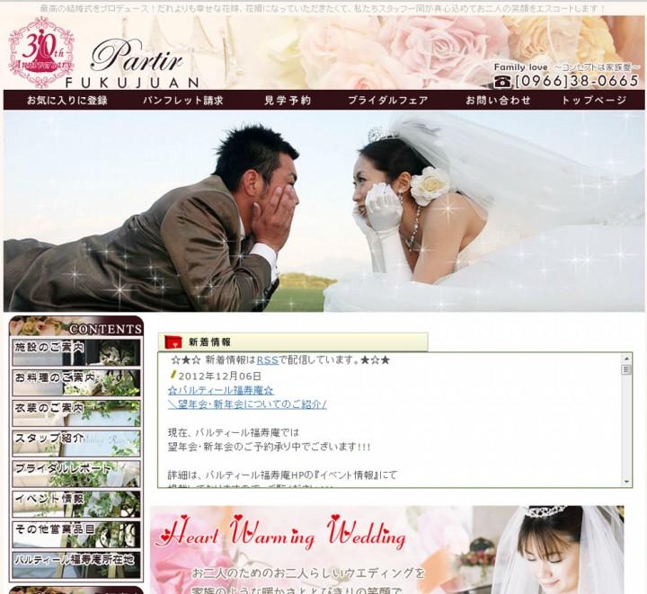 ブライダル:結婚式場【パルティール福寿庵】