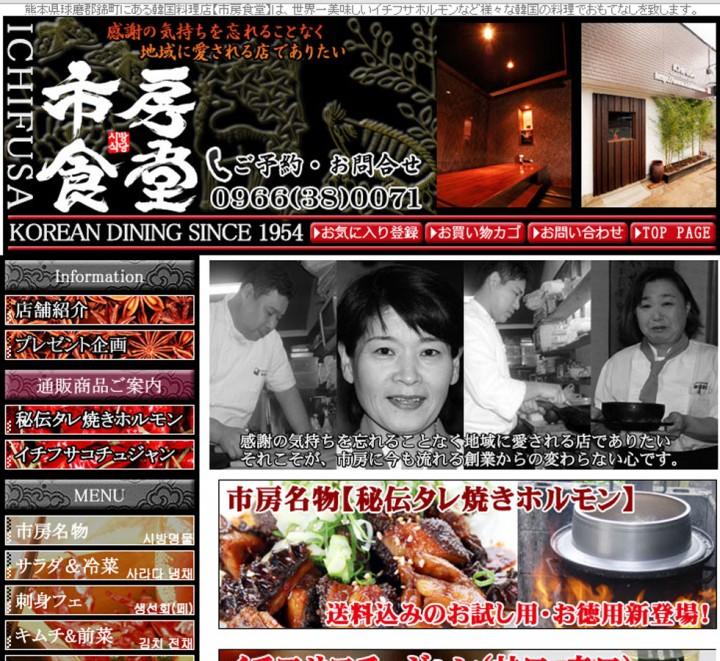 熊本県の韓国料理店【市房食堂】ホームページ構築