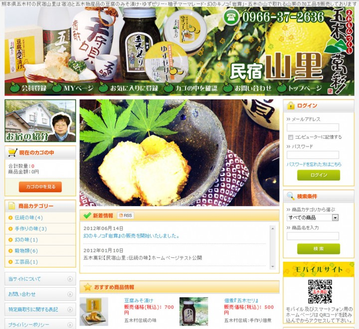 五木萬彩【民宿山里:伝統の味】豆腐みそ漬けEC-CUBE構築