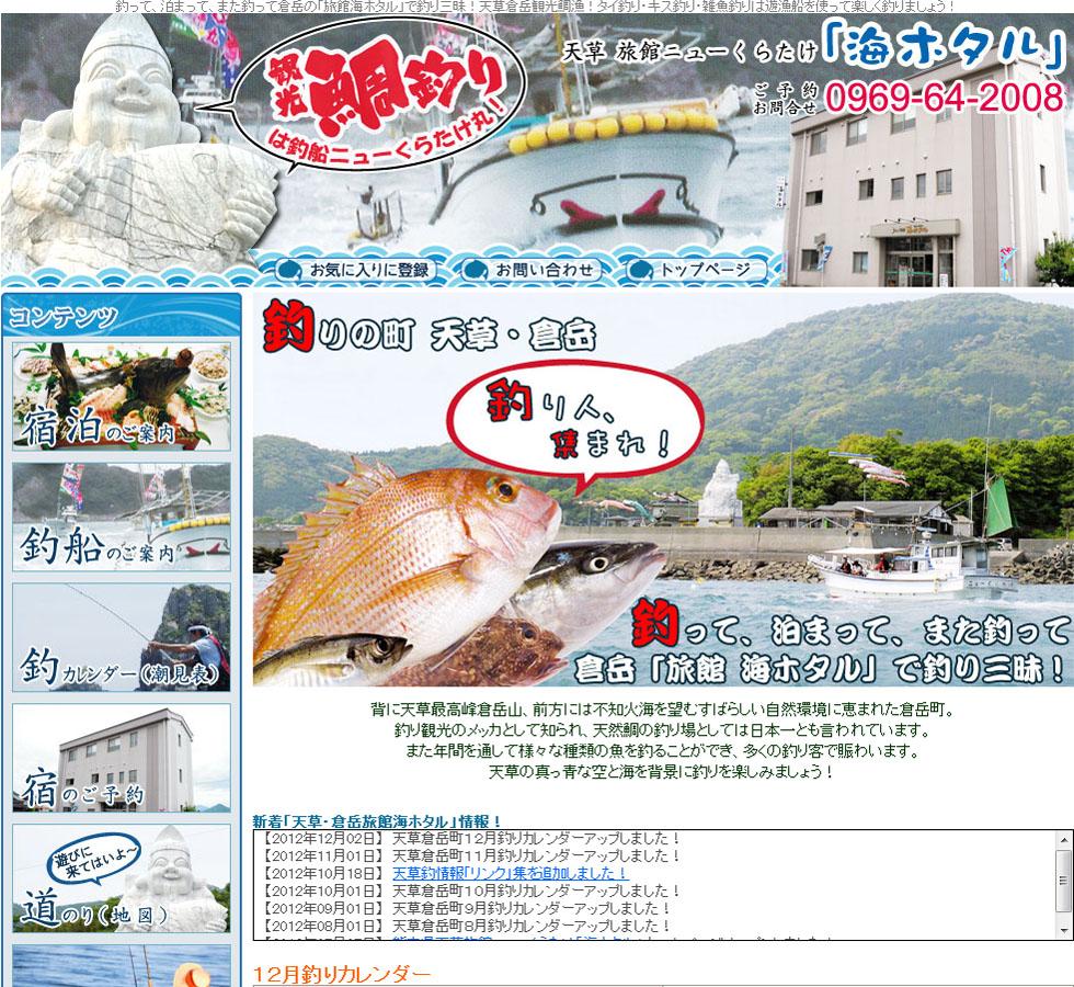 熊本県天草旅館ニューくらたけ「海ホタル」ホームページ構築