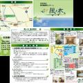 【特別養護老人ホーム風ノ木】リーフレット制作&印刷