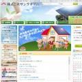 太陽光発電システム・オール電化【サンエコライフ倉岳店】