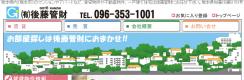 熊本市賃貸不動産物件情報サイト【後藤管財】