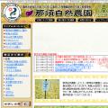有機農産物/自然農法【那須自然農園】ホームページオープン