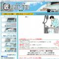 染み抜き(シミヌキ)専門店シルバークリーニングホームページオープン