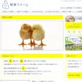 那須ファーム【卵の産直通販】通販及びホームページ構築