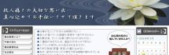 リサイクルワンピース【遺品整理】ホームページ制作