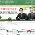 衛藤二男弁護士:法律事務所ホームページ作成