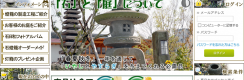 灯籠専門店『泉石材店』ホームページリニューアル構築