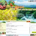 南小国町総合物産館【きよらカァサ】ホームページ構築