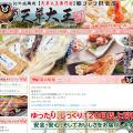 幻の地鶏肉【天草大王専門店】ホームページ制作