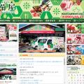 nagomi marche『菊屋』ホームページ制作