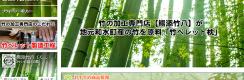 竹の加工専門店『熊添竹八』ホームページ制作