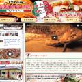 ナポリピッツァの店【マンマミーア】ホームページ制作