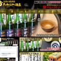 全国の銘酒処『たわらや酒店』ホームページ制作