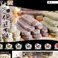 甘古呂餅(かんころ餅)の老舗【伊達本舗】ホームページリニューアル制作