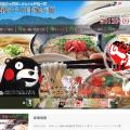 肥後うどん素麺の製造販売【肥後そう川】ホームページリニューアル制作