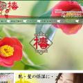 純国産椿油【有限会社菊陽緑進】ホームページ制作