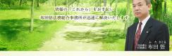 布田悟法務総合事務所ホームページ制作